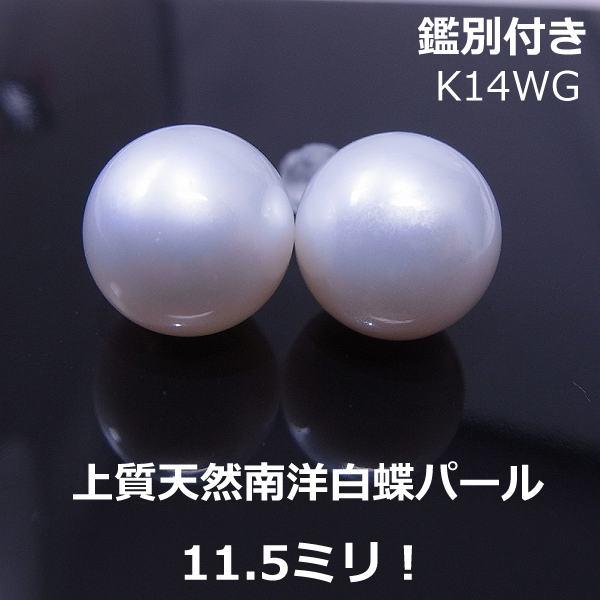【送料無料】鑑別書付南洋白蝶真珠11.5ミリスタッド■8737