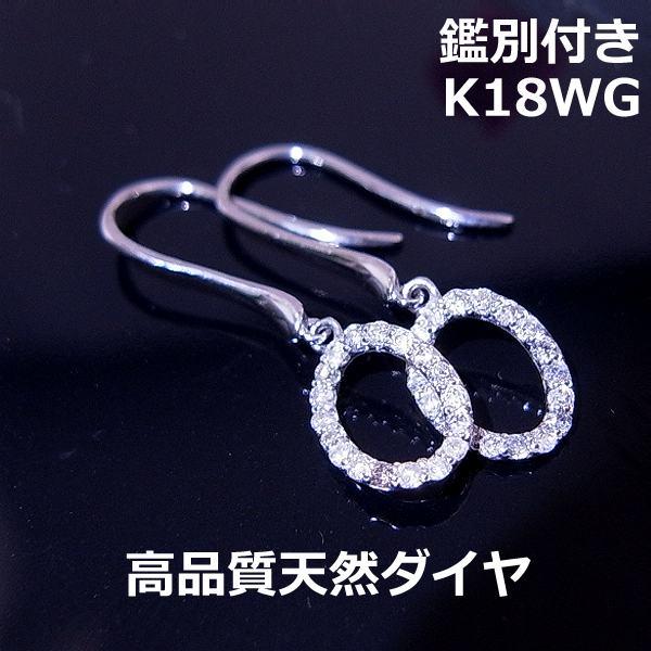 買取 送料無料 鑑別付きk18WGダイヤボリュームフックピアス■8882 WEB限定