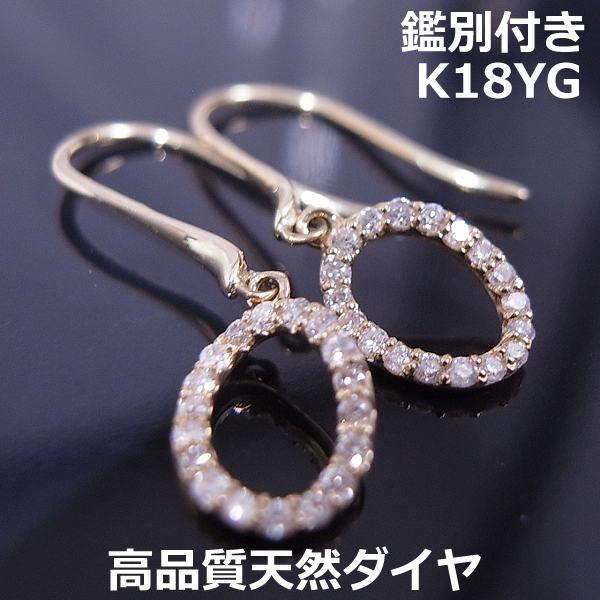 【送料無料】鑑別付きk18ダイヤボリュームフックピアス■8883