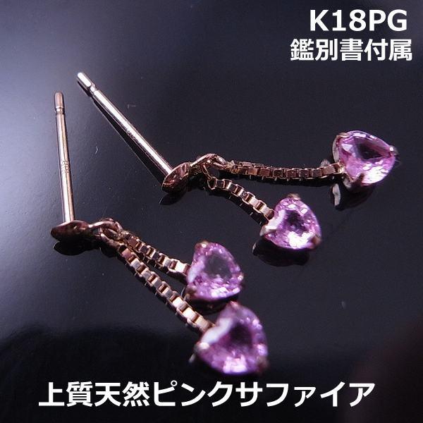 【送料無料】鑑別付 K18PGピンクサファイアハートブラピアス■8083