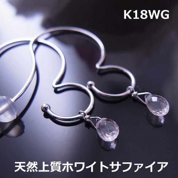 メール便【送料無料】K18WGホワイトサファイアフック式ピアス■5614-3