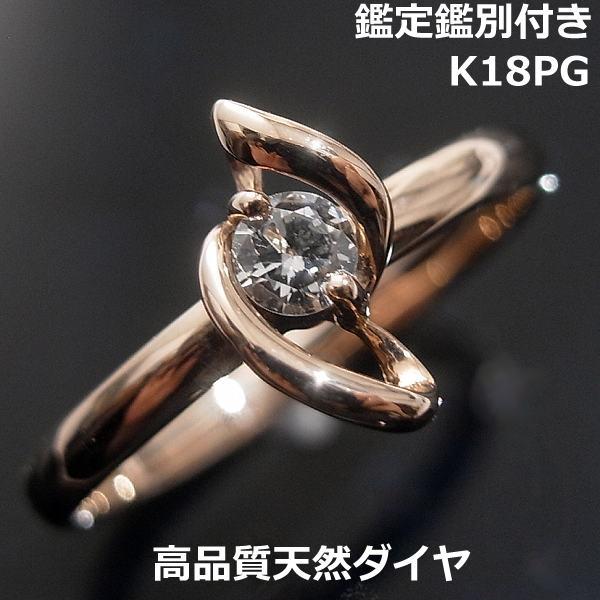 【送料無料】鑑定鑑別付きK18PGダイヤリング■4148