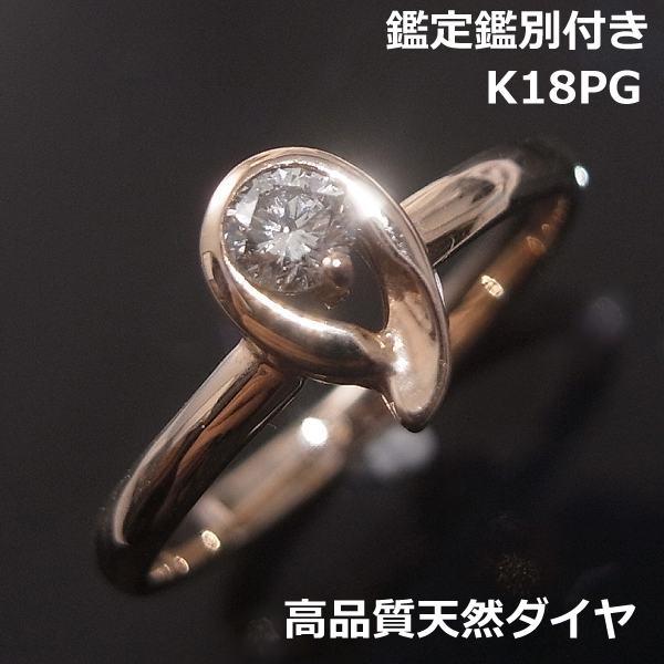 【送料無料】鑑定鑑別付きK18PGダイヤリング■4944