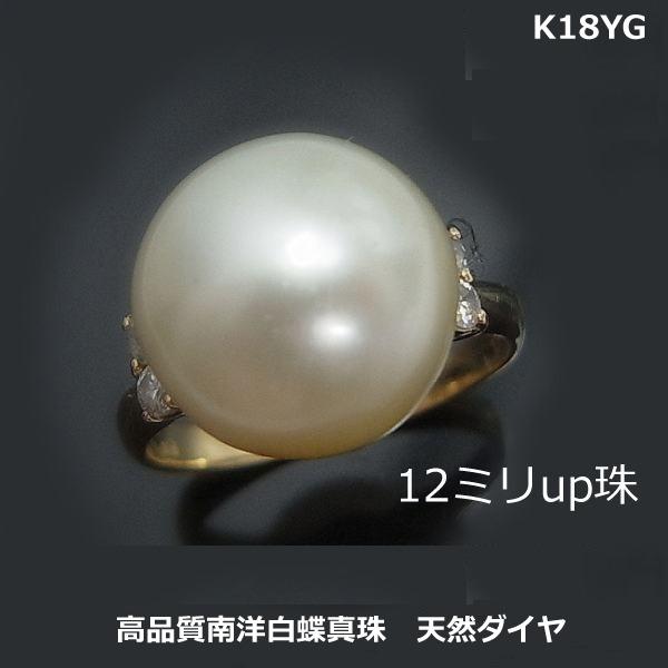 【在庫処分】【送料無料】鑑別付k18南洋白蝶12ミリダイヤリング■9379
