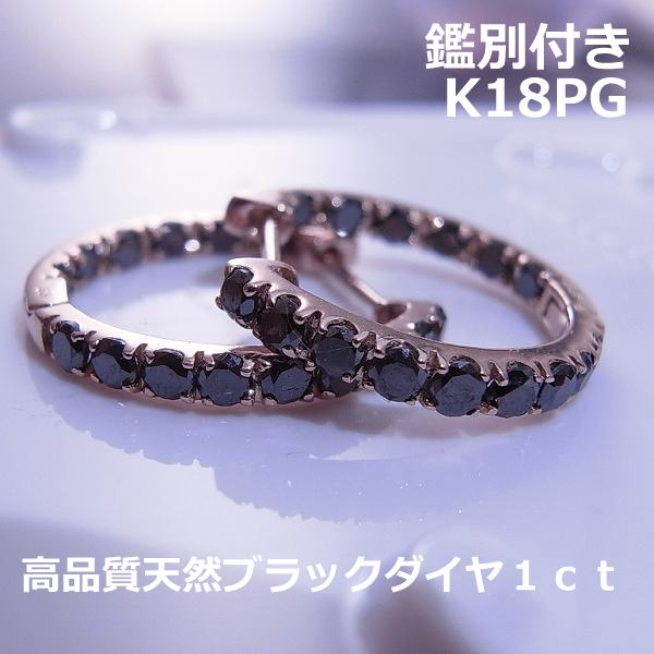 注文★【送料無料】鑑別付きK18PG中折れフープブラックダイヤ1.0ct■8052