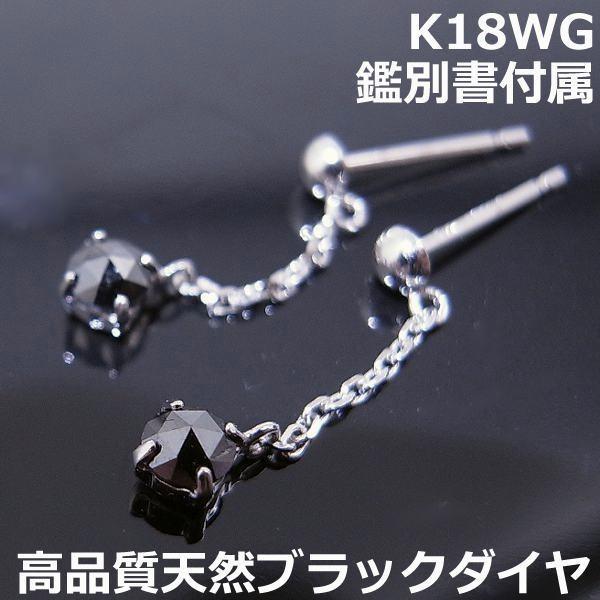 【送料無料】鑑別付K18WGローズカットブラックダイヤロングピアス■9363-2