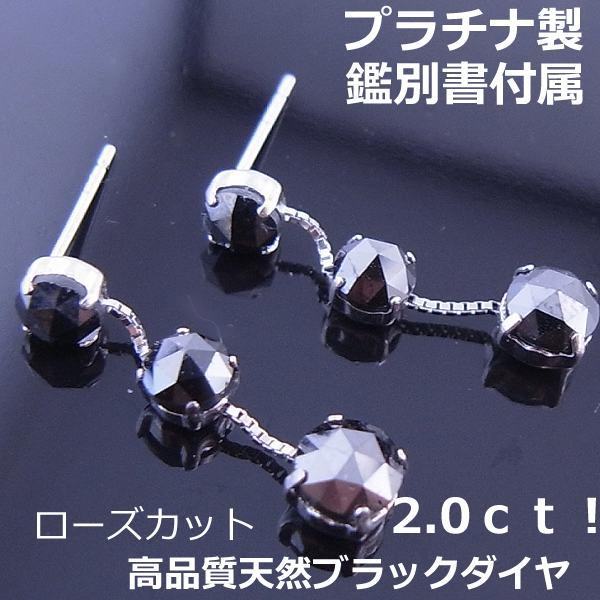 注文★【送料無料】鑑別付プラチナローズカットブラックダイヤ2.0ct■5953