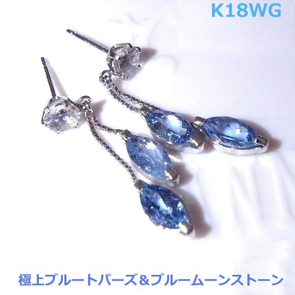 【送料無料】K18WG天然ブルートパーズムーンストーンロングピアス■9262
