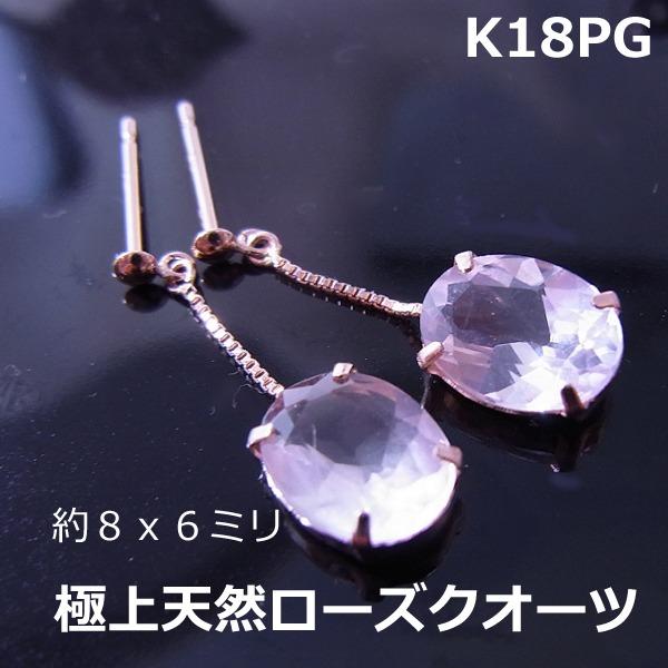 メール便【送料無料】K18PGローズクオーツ大粒ブラピアス■9845