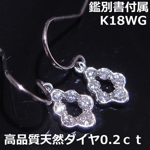 【送料無料】鑑別付K18WGダイヤフックピアス■9297