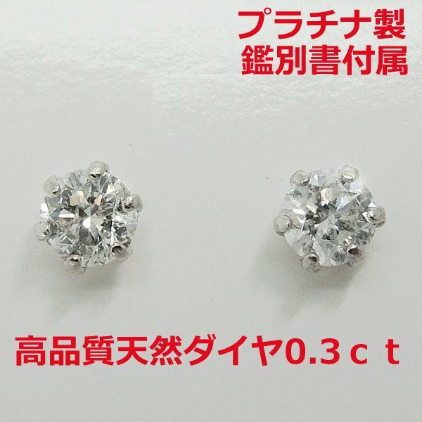 【送料無料】鑑別付き高品質プラチナ天然ダイヤピアス0.3ct■5102