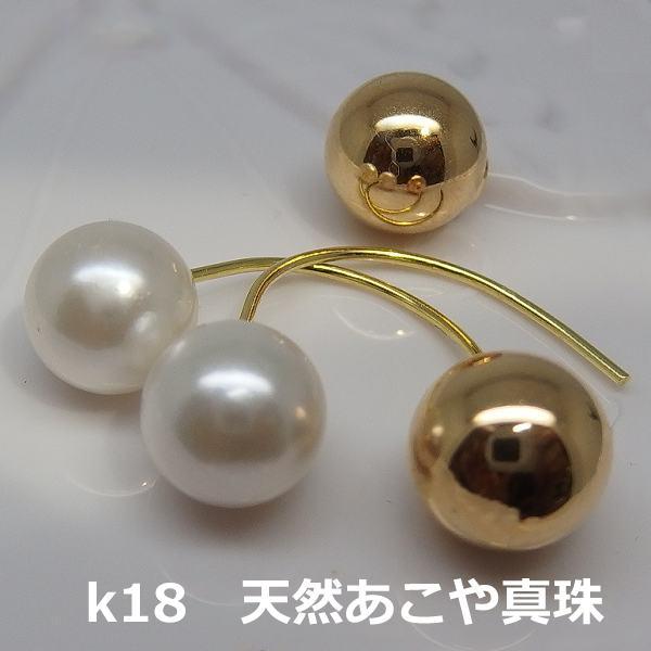 【送料無料】K18天然あこや本真珠デザインピアス■IA211