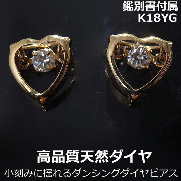 【送料無料】鑑別付きK18ダンシングダイヤハートデザインピアス■8222