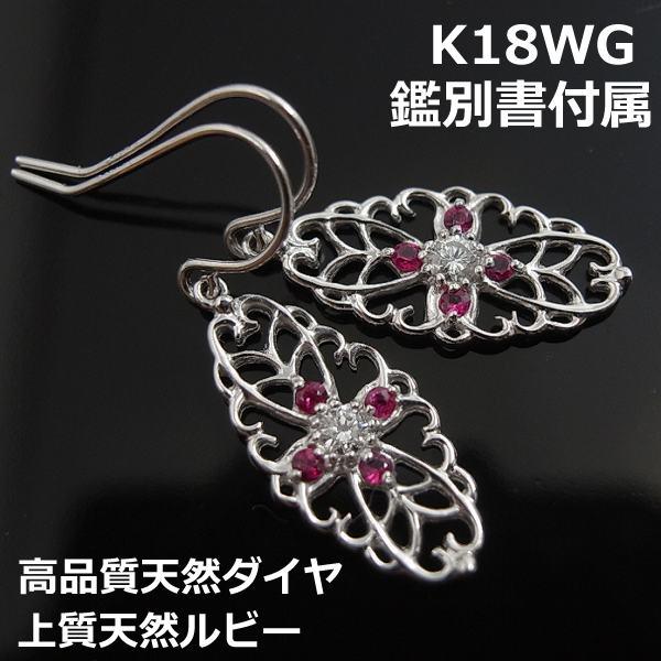 【送料無料】鑑別付きk18WGダイヤ&ルビーフックピアス■9925