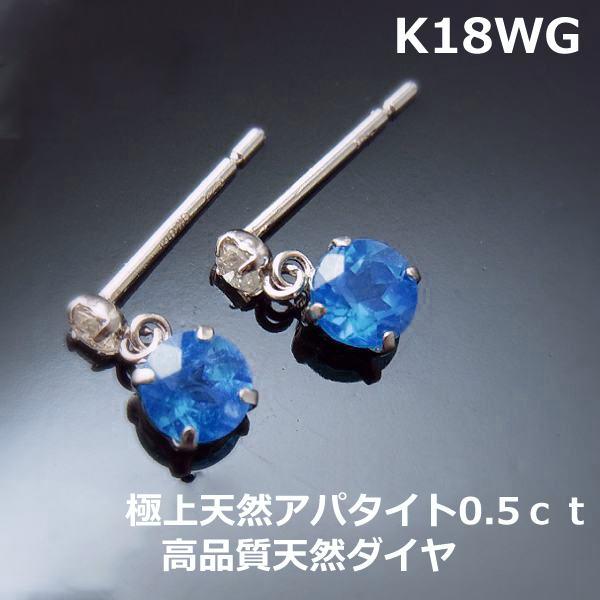 【メール便送料無料】K18WG極上インディゴアパタイト&天然ダイヤブラピアス■7226