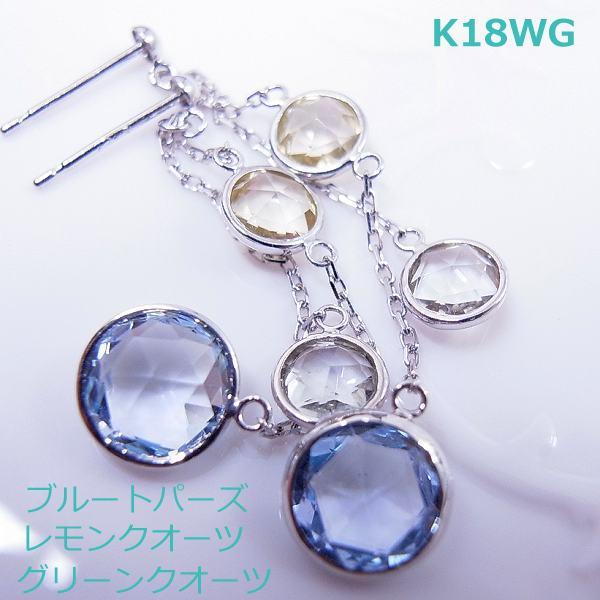 【送料無料】K18WGマルチカラーロングチェーンピアス■9957