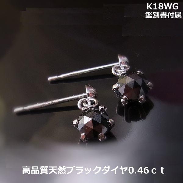 【送料無料】K18WGローズカットブラックダイヤブラピアス■2560