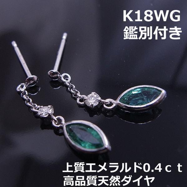 【送料無料】鑑別付K18WGマーキスカットエメラルドダイヤピアス■9632