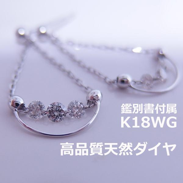 【送料無料】鑑別付きK18WG天然ダイヤチェーンデザインピアス■HA97