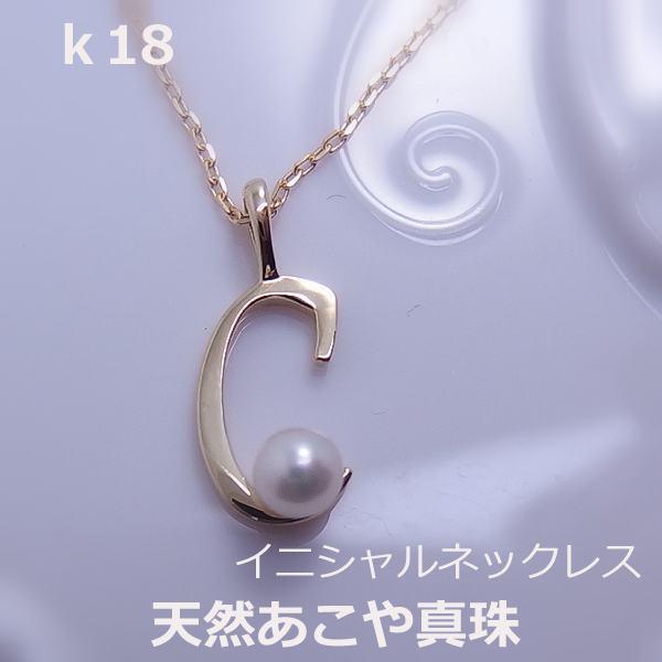 注文【送料無料】天然あこや本真珠K18イニシャルネックレスゴールド■C