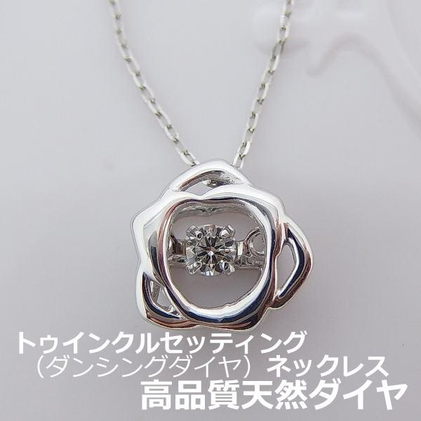 天然ダイヤトゥインクルセッティング(ダンシングダイヤ)ネックレス フラワー■HA0048