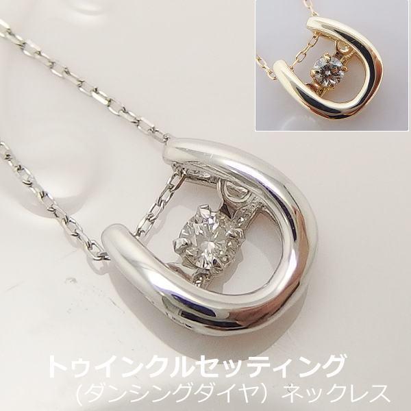 天然ダイヤトゥインクルセッティング(ダンシングダイヤ)ネックレス 馬蹄■HA0050