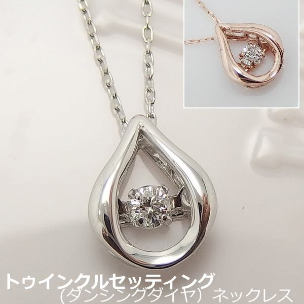 天然ダイヤトゥインクルセッティング(ダンシングダイヤ)ネックレス 雫■HA0043