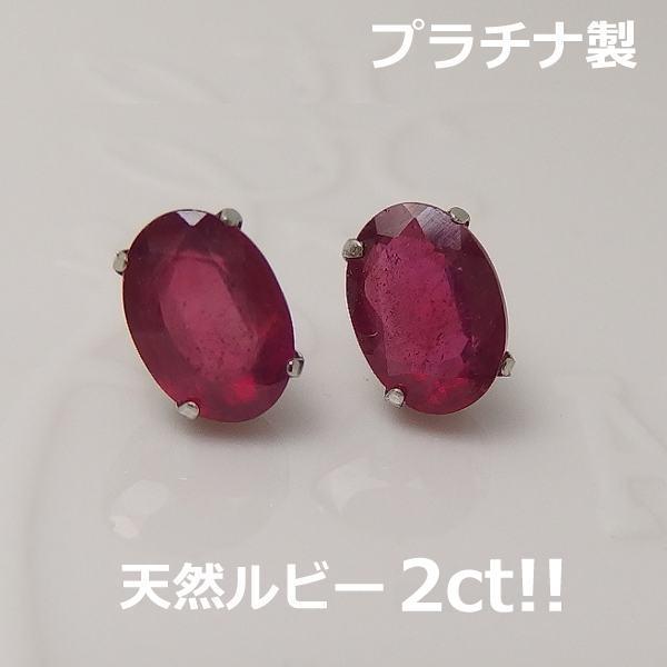 【送料無料】プラチナ製天然ルビー2ct!オーバルピアス■0032
