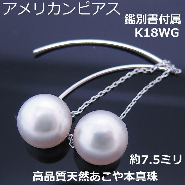【送料無料】鑑別付K18WG天然あこや真珠アメリカンピアス■HA0233w