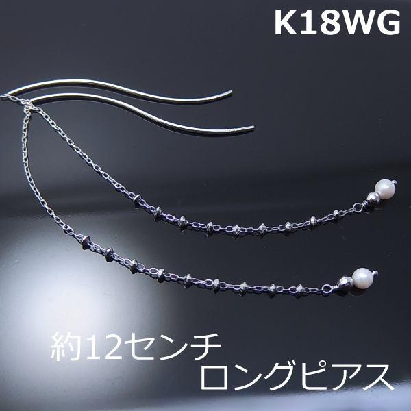 【送料無料】K18WG天然ベビーあこや真珠アメリカンロングピアス■PA0553w