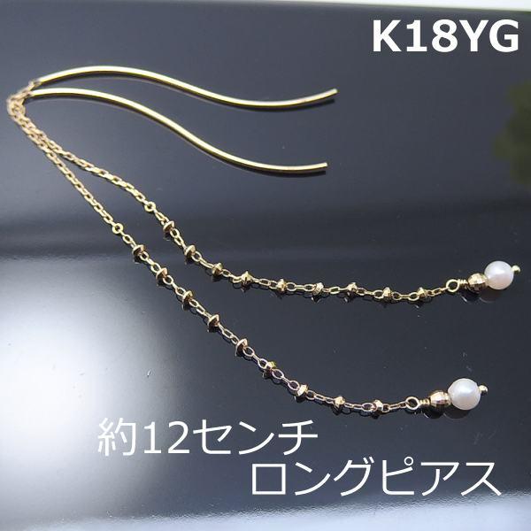 【送料無料】K18YG天然ベビーあこや真珠アメリカンロングピアス■PA0553y