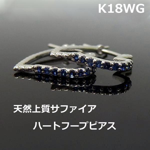 【送料無料】鑑別付きK18WGサファイア入りハートモチーフフープピアス■8214-1