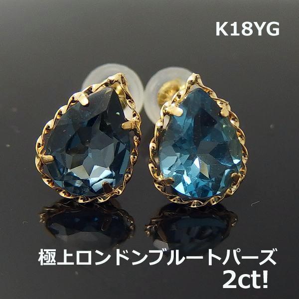 【送料無料】K18YG極上ロンドンブルートパーズピアス■IA564