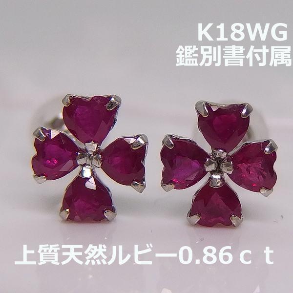 【送料無料】K18WG鑑別付ルビー四つ葉スタッドピアス■IA720