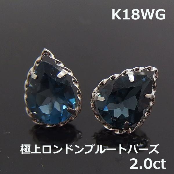 【送料無料】K18WG極上ロンドンブルートパーズピアス■IA563