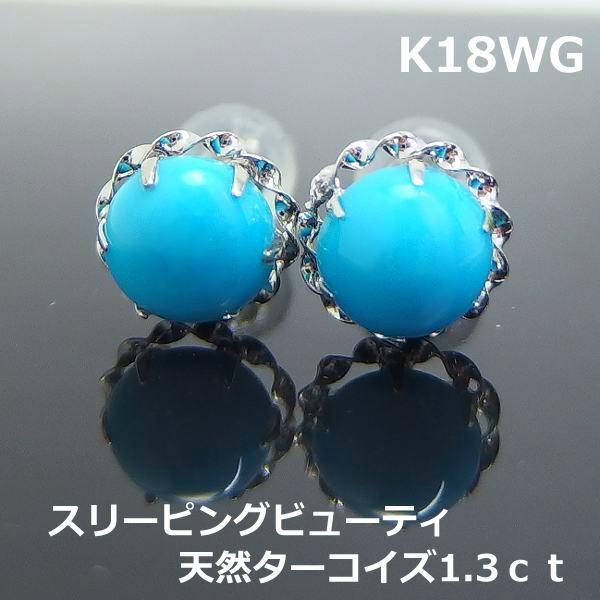 【送料無料】k18WGスリーピングビューティターコイズスタッドピアス1.3ct■IA520