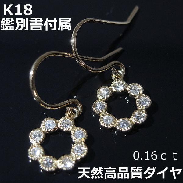 【送料無料】鑑別付K18ダイヤフックデザインピアス■9447-1