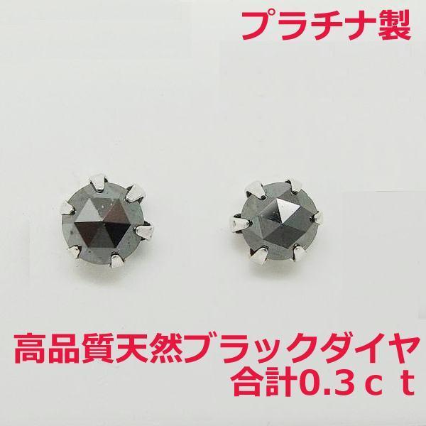 【送料無料】プラチナ製ローズカットブラックダイヤピアス0.3ct■5982