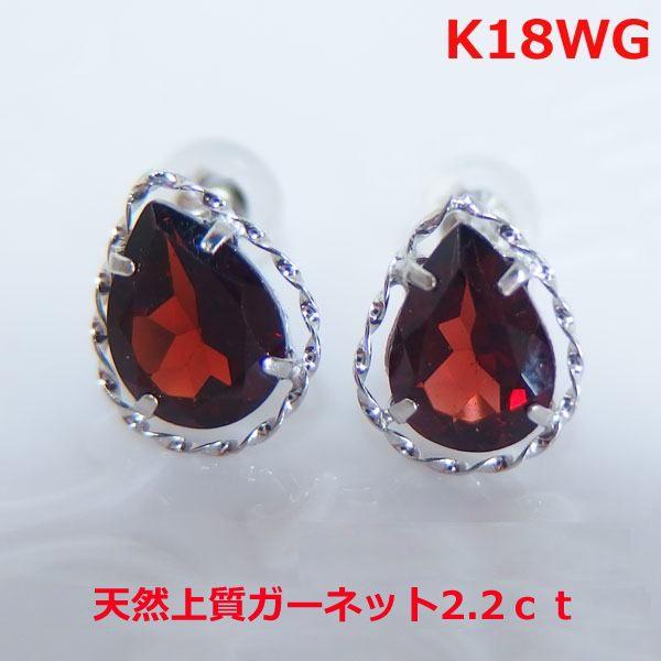 【送料無料】K18WG上質ガーネット2.2ctピアス■IA140