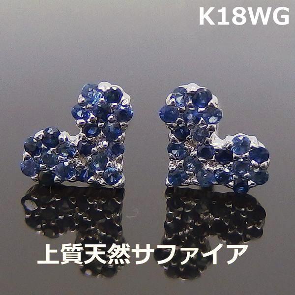 【送料無料】K18WG天然サファイアパヴェハートピアス■8370-1