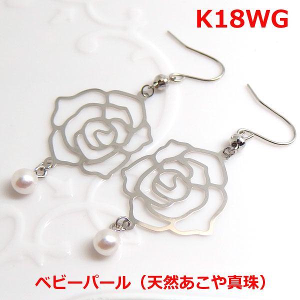 【送料無料】K18WG天然真珠フックピアス薔薇■0375w