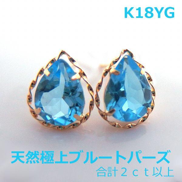 【送料無料】k18極上ブルートパーズ2ctup大粒スタッドピアス■IA137