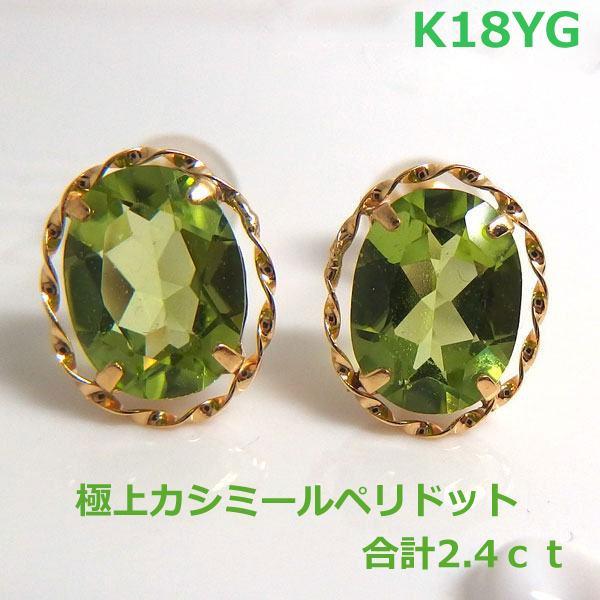 【送料無料】k18カシミールペリドット2.4ct大粒スタッドピアス■IA24