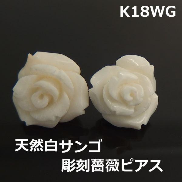 メール便【送料無料】 K18WG天然珊瑚彫刻薔薇スタッドピアス特大!■9419-2