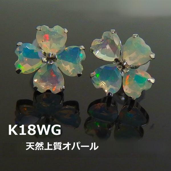 【送料無料】K18WGオパール四つ葉スタッドピアス■9984