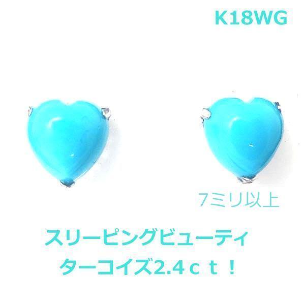 【送料無料】k18WGハートスリーピングビューティ産ターコイズスタッドピアス■IA651