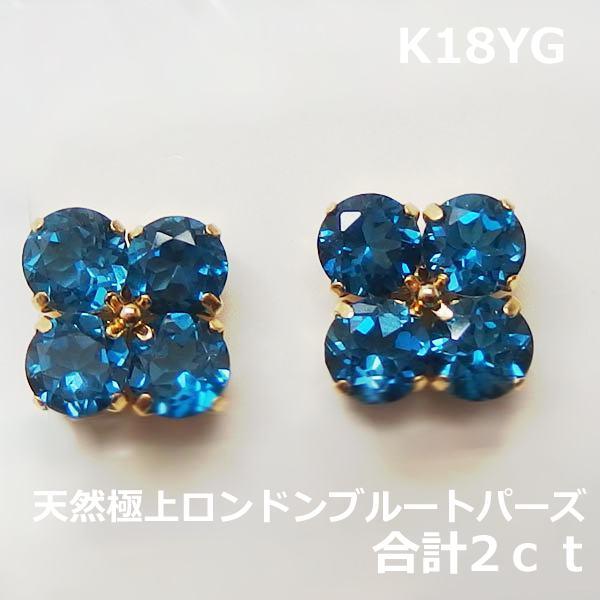【送料無料】k18極上ロンドンブルートパーズフラワーピアス■IA758