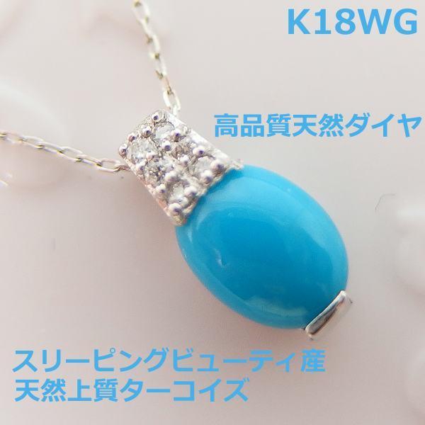 【送料無料】K18WGスリーピングビューティ産ターコイズネックレス■HA0087w