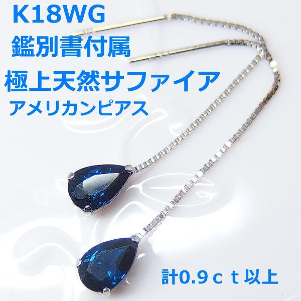 【送料無料】鑑別付K18WGサファイア0.9ctアメリカンピアス■0130S