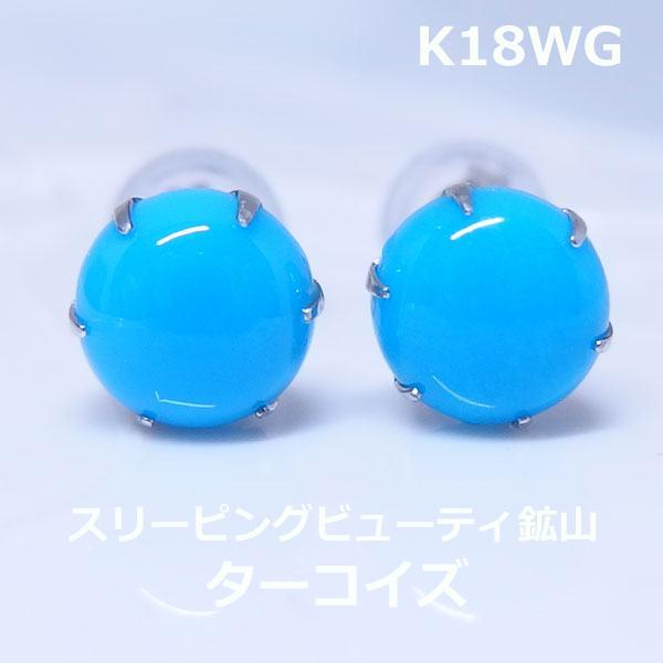 メール便【送料無料】k18WGスリーピングビューティ産ラウンドターコイズスタッドピアス1.3ct■8994